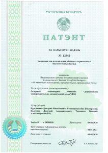 Патент на Установку для изготовления объемных строительных железобетонных блоков типа «Колпак»