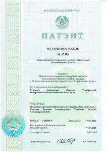 Патент на Установку для изготовления объемных строительных железобетонных блоков типа «Лежачий стакан»