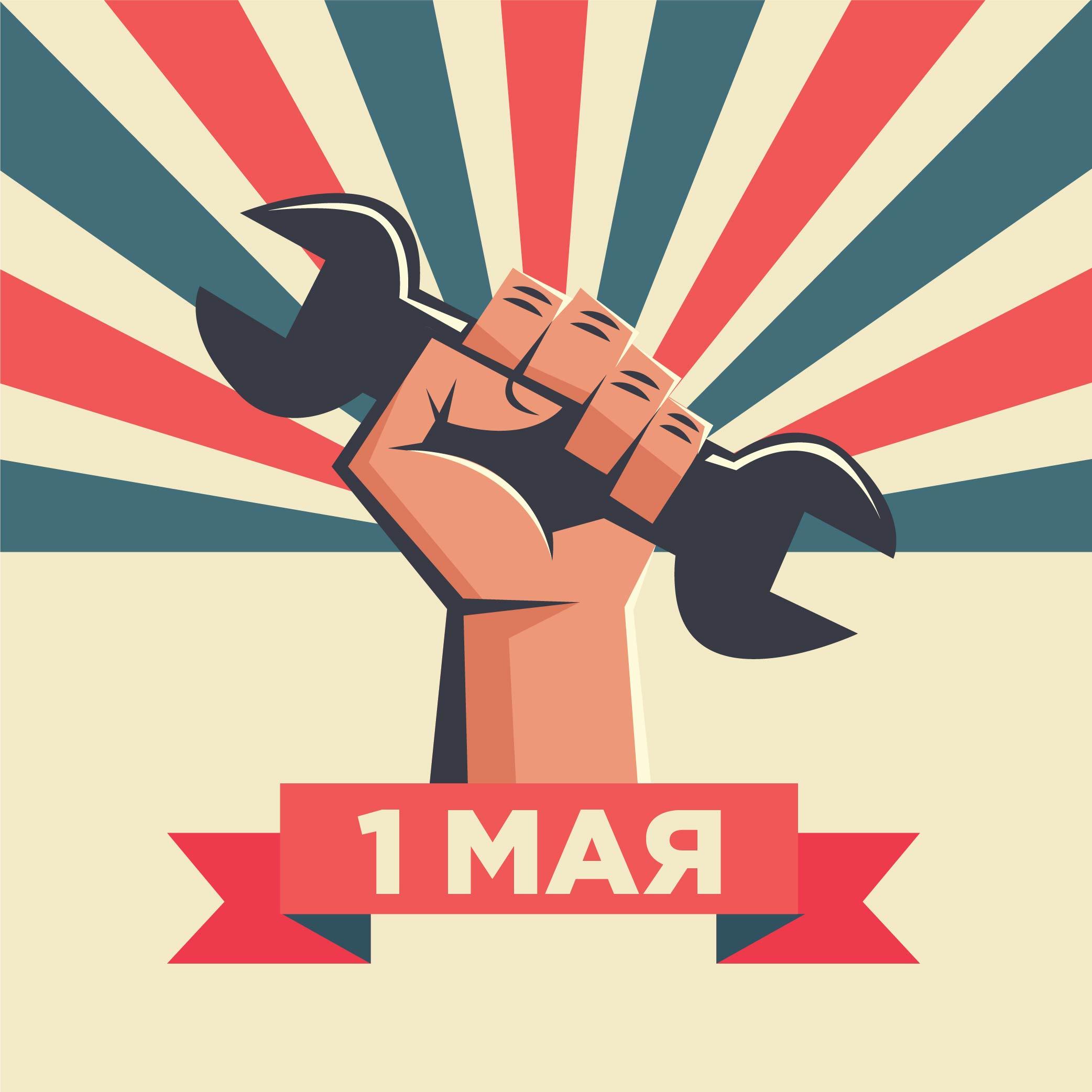 ОАО «Дзержинский экспериментально-механический завод» поздравляет Вас с Днем труда!