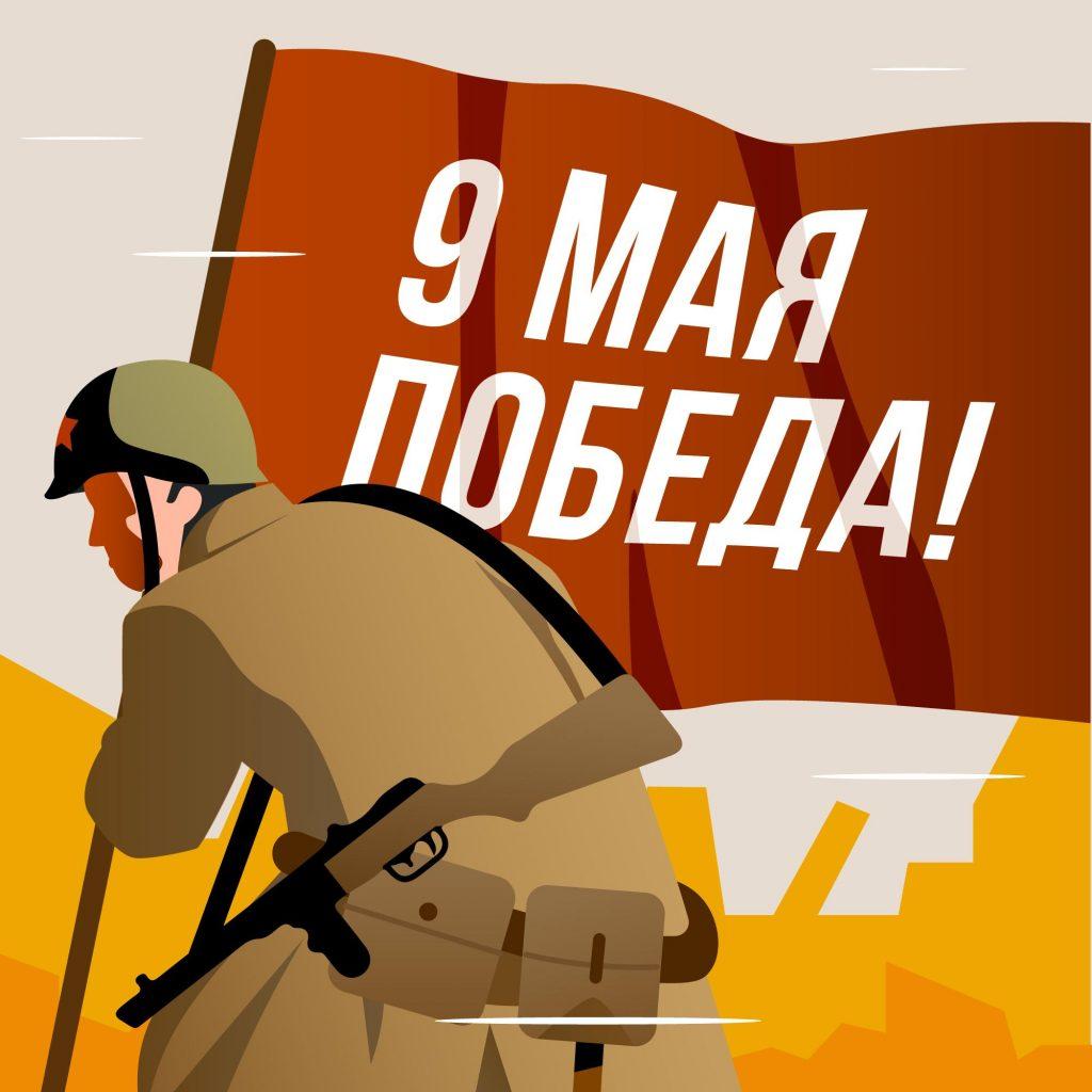 ОАО «Дзержинский экспериментально-механический завод» поздравляет Вас с Днем Победы!