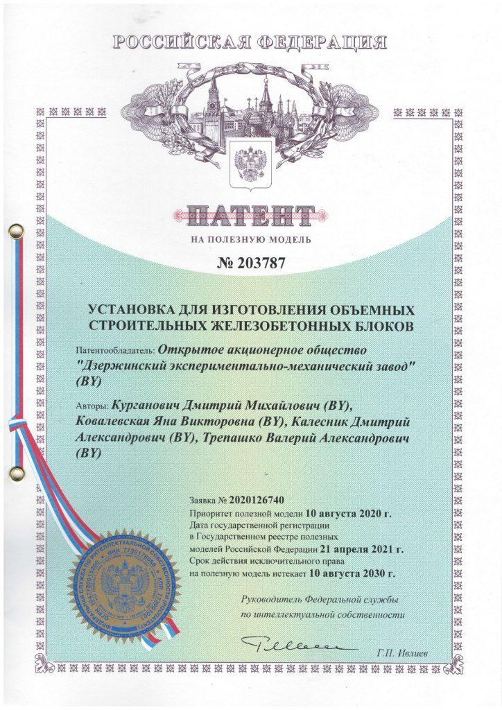 Патент на Установку для изготовления объемных строительных железобетонных блоков